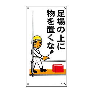 イラスト標識板 M−64 足場の上に物を置くな! 098064