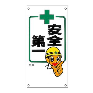 イラスト標識板 M−66 安全第一 098066