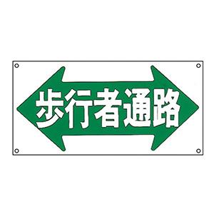 イラスト標識板 M−67 歩行者通路 098067