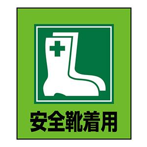 イラストステッカー標識板 GK−1 安全靴着用 099001