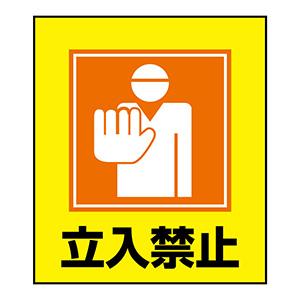 イラストステッカー標識板 GK−9 立入禁止 099009