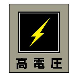 イラストステッカー標識板 GK−11 高電圧 099011