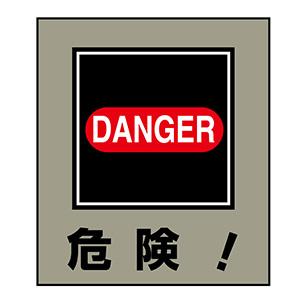 イラストステッカー標識板 GK−20 危険! 099020