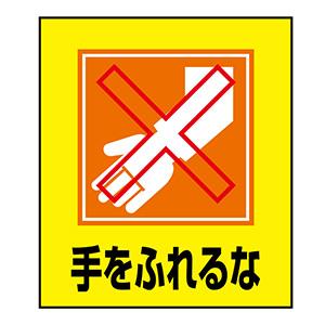 イラストステッカー標識板 GK−23 手をふれるな 099023