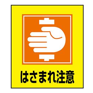 イラストステッカー標識板 GK−35 はさまれ注意 099035