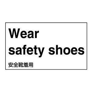 外国語ステッカー標識板 GK1−E 英語 安全靴着用 099101