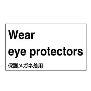 外国語ステッカー標識板 GK3−E 英語 保護めがね着用 099103