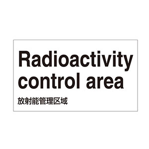 外国語ステッカー標識板 GK6−E 英語 放射能管理区域 099106