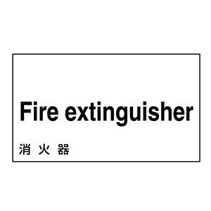 外国語ステッカー標識板 GK8−E 英語 消火器 099108
