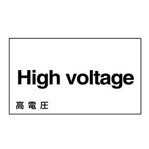 外国語ステッカー標識板 GK11−E 英語 高電圧 099111