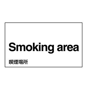 外国語ステッカー標識板 GK17−E 英語 喫煙場所 099117