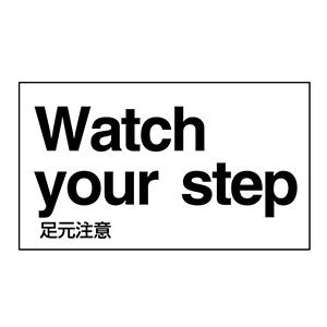 外国語ステッカー標識板 GK19−E 英語 足元注意 099119