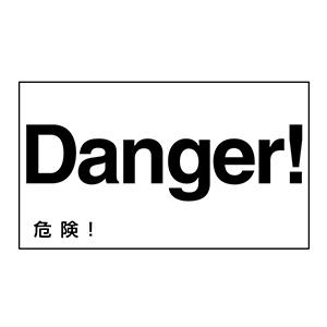 外国語ステッカー標識板 GK20−E 英語 危険! 099120