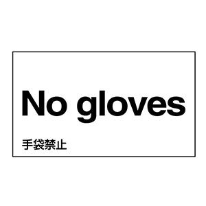 外国語ステッカー標識板 GK22−E 英語 手袋禁止 099122
