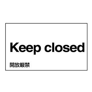 外国語ステッカー標識板 GK26−E 英語 開放厳禁 099126