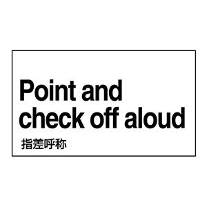 外国語ステッカー標識板 GK29−E 英語 指差呼称 099129
