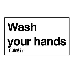 外国語ステッカー標識板 GK32−E 英語 手洗励行 099132