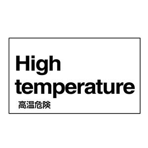 外国語ステッカー標識板 GK38−E 英語 高温危険 099138