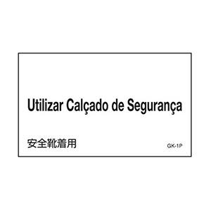 外国語ステッカー標識板 GK1−P ポルトガル語 安全靴着用 099201
