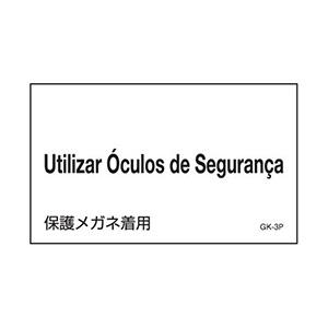 外国語ステッカー標識板 GK3−P ポルトガル語 保護めがね着用 099203