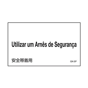 外国語ステッカー標識板 GK5−P ポルトガル語 安全帯着用 099205