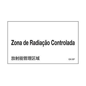 外国語ステッカー標識板 GK6−P ポルトガル語 放射能管理区域 099206