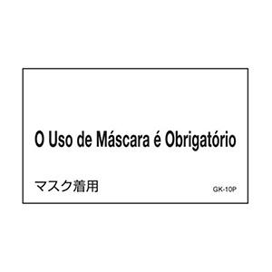 外国語ステッカー標識板 GK10−P ポルトガル語 マスク着用 099210