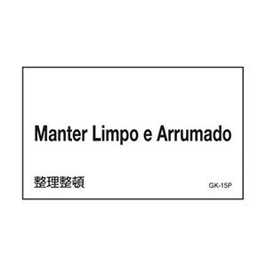外国語ステッカー標識板 GK15−P ポルトガル語 整理整頓 099215