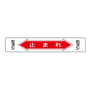 路面標識 路面−6 止まれ 101006