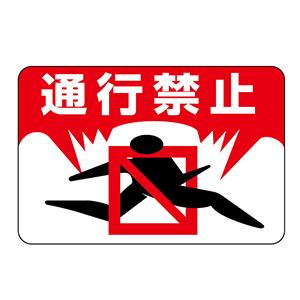路面標識 路面−8 通行禁止 101008