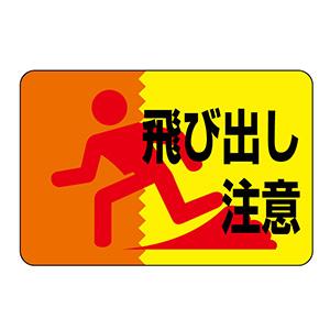 路面標識 路面−12 飛び出し注意 101012