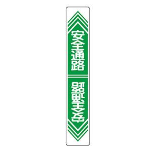 路面標識 路面−23 安全通路 101023