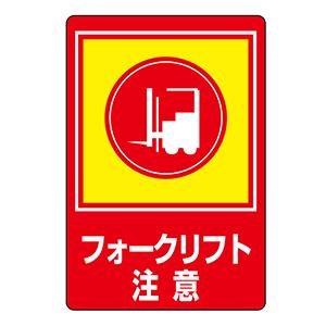 路面標識 路面−31 フォ−クリフト注意 101031