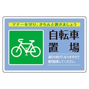 路面標識 アルミタイプ 自転車置場 路面−505 101117