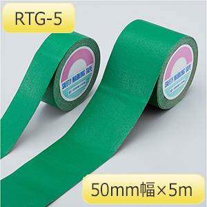 ラインテープ RTG−5 緑 105051