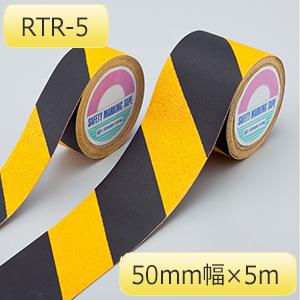 ラインテープ RTR−5 黄/黒 105052
