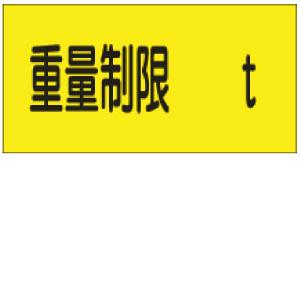 駐車場標識 重量制限 駐−14 107014