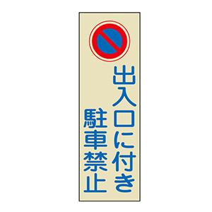 駐車場標識 駐−20 出入口に付き駐車禁止 反射タイプ 107020