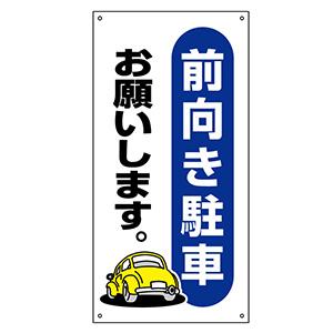 駐車場標識 駐−25 前向き駐車 107025