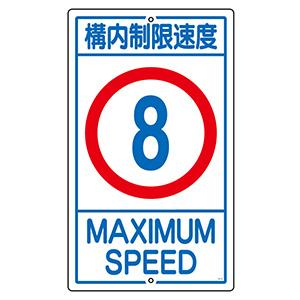 構内標識 K1−8K 構内制限速度8 108012