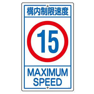 構内標識 K1−15K 構内制限速度15 108014