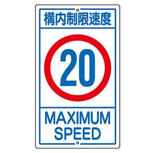 構内標識 K1−20K 構内制限速度20 108015