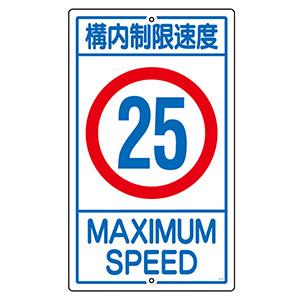 構内標識 K1−25K 構内制限速度25 108016