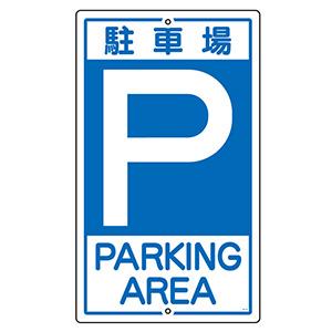 構内標識 K−2 駐車場 108020