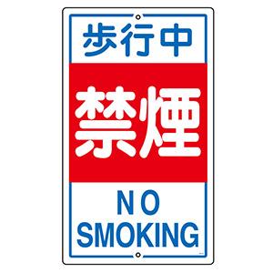 構内標識 K−5 歩行中禁煙 108050