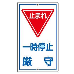 構内標識 K−6 止まれ一時停止厳守 108060
