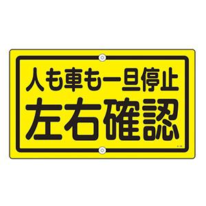 構内標識板 K−45 人も車も一旦停止 左右確認 108450