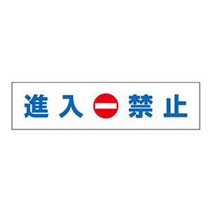 場内標識 場内−1 進入禁止 109001