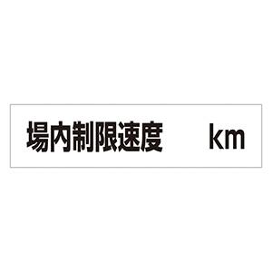 場内標識 場内制限速度 場内−3 109003
