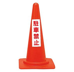 レッドコーンスタンド RC−4 駐車禁止 116040